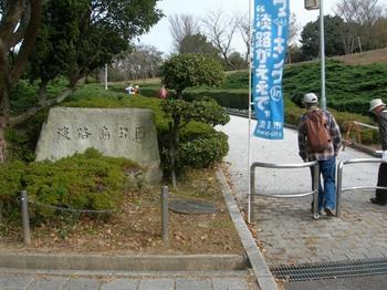 淡路(13)淡路島公園.JPG