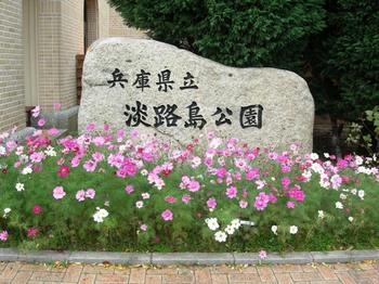 淡路(20)ハイウェイオアシス.JPG
