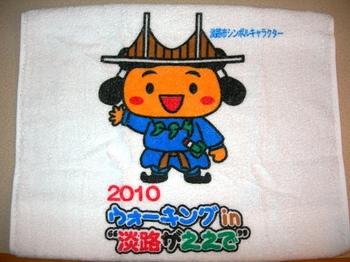 淡路(26)参加賞ハンカチ.JPG