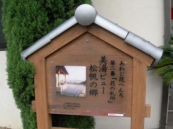淡路(27)美湯松帆の郷.JPG