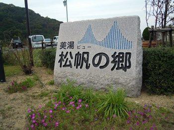 淡路がええで21美湯松帆の郷.jpg