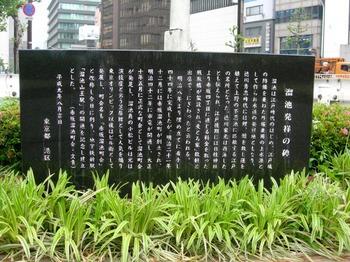 溜池発祥の碑.JPG