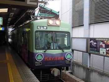 石山寺01京阪電車.JPG