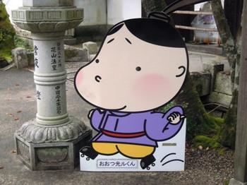 石山寺20おおつ光ルくん.JPG
