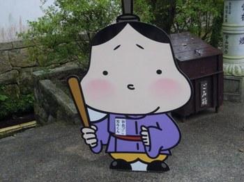 石山寺21おおつ光ルくん2.JPG