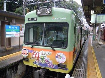 石山寺59京阪1.jpg