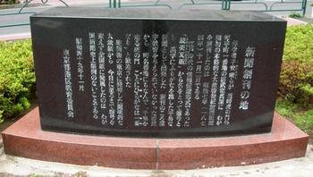 虎ノ門新聞創刊の碑.JPG