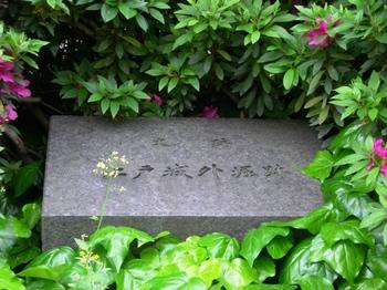 虎ノ門江戸城外堀跡の碑.JPG