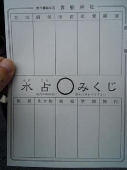 貴船神社05水占みくじ.JPG
