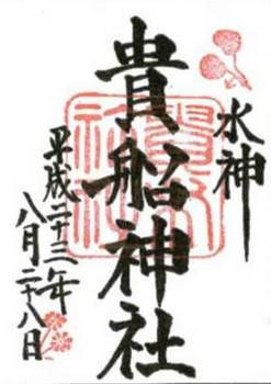 貴船神社09貴船神社御朱印.jpg