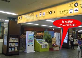 近鉄奈良駅集合場所(写真).jpg
