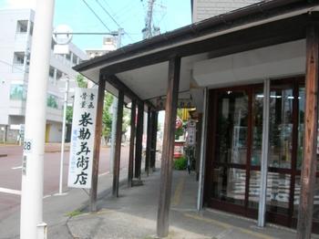 長岡の街(雁木).JPG
