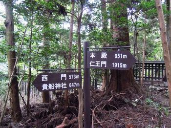鞍馬寺奥の院20奥の院からの距離標.JPG