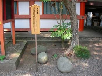 香取神宮(12)さし石.JPG