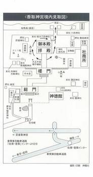香取神宮しおり裏.jpg