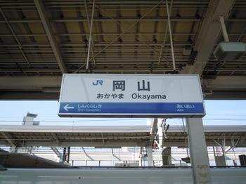 高知出張(02)岡山駅駅名標.JPG