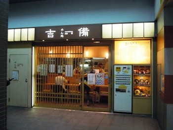 高知出張(03)岡山駅めん処吉備.JPG