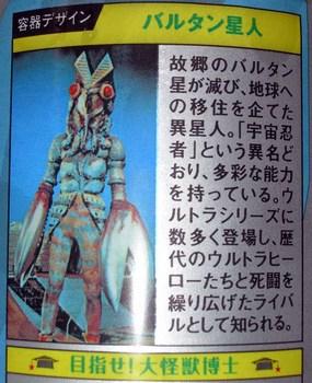 ウルトラ怪獣01バルタン星人2.jpg