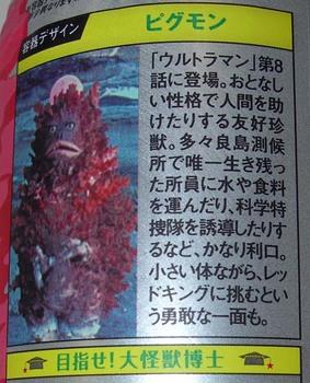 ウルトラ怪獣02ピグモン2.jpg