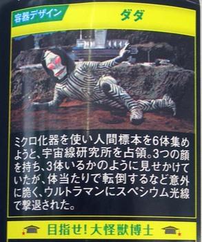ウルトラ怪獣03ダダ2.jpg