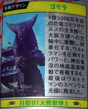 ウルトラ怪獣04ゴモラ2.jpg