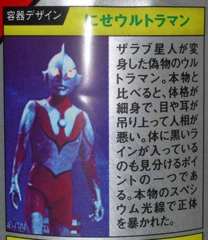 ウルトラ怪獣05にせウルトラマン2.jpg