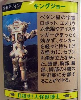 ウルトラ怪獣07キングジョー2.jpg