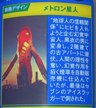 ウルトラ怪獣08メトロン星人2.jpg