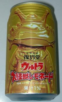 ウルトラ怪獣09カネゴン1.jpg