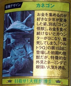 ウルトラ怪獣09カネゴン2.jpg