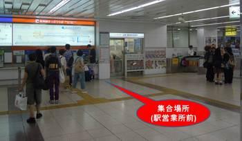 大阪難波駅集合場所(写真).jpg